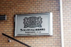 ライオンズマンション鉄砲洲第3の看板