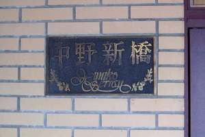 中野新橋ヒミコセランの看板