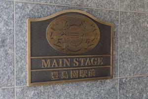 メインステージ豊島園駅前の看板