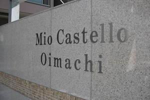 ミオカステーロ大井町の看板