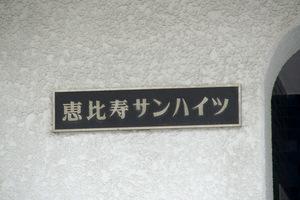 恵比寿サンハイツの看板