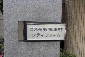 コスモ板橋本町シティフォルムの看板
