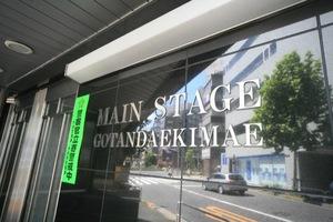 メインステージ五反田駅前の看板