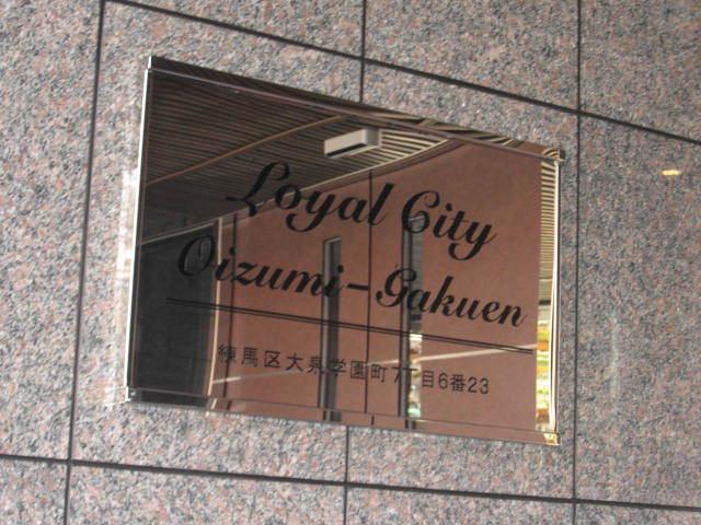 ローヤルシティ大泉学園の看板