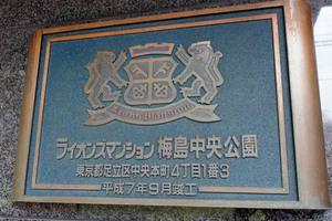 ライオンズマンション梅島中央公園の看板
