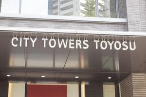 シティタワーズ豊洲ザツインの看板