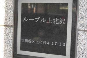ルーブル上北沢の看板
