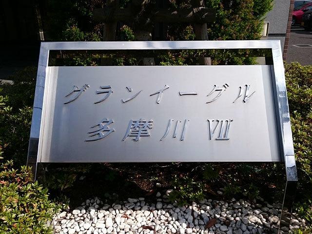 グランイーグル多摩川7の看板