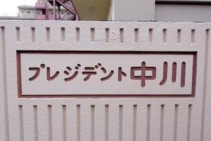 プレジデント中川の看板
