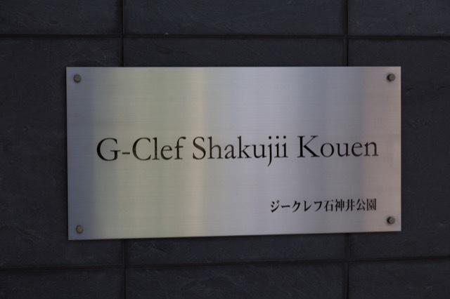 ジークレフ石神井公園の看板