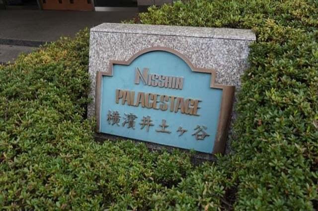 日神パレステージ横濱井土ヶ谷の看板