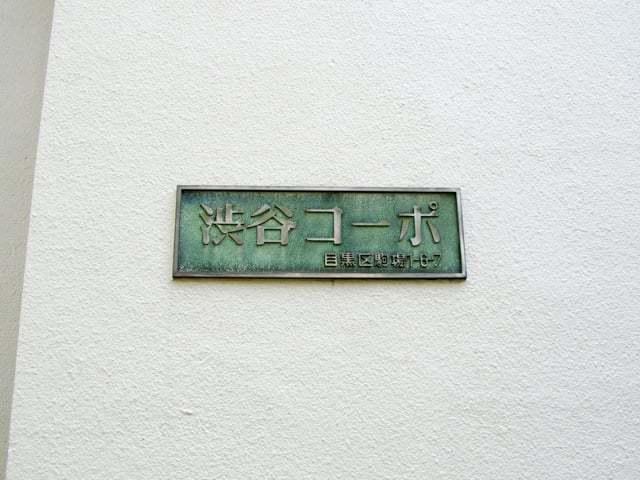 渋谷コーポの看板