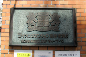 ライオンズマンション西新宿第5の看板