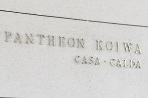 パンテオン小岩カーサカルダの看板