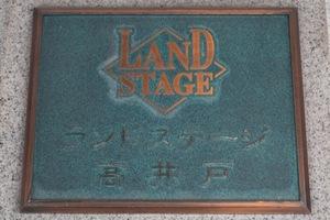 ランドステージ高井戸の看板