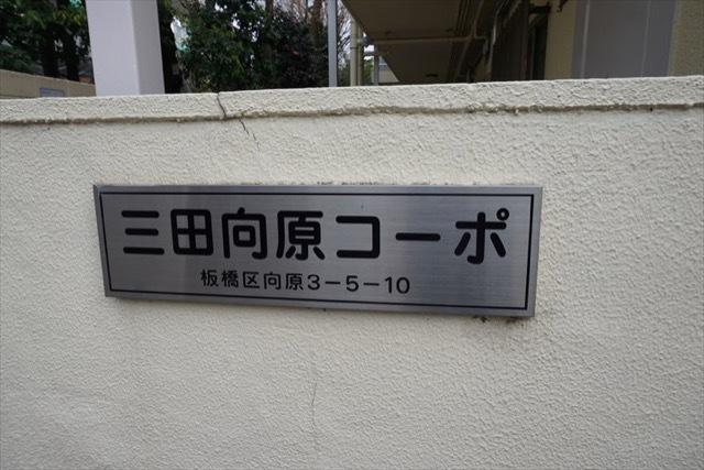 三田向原コーポの看板