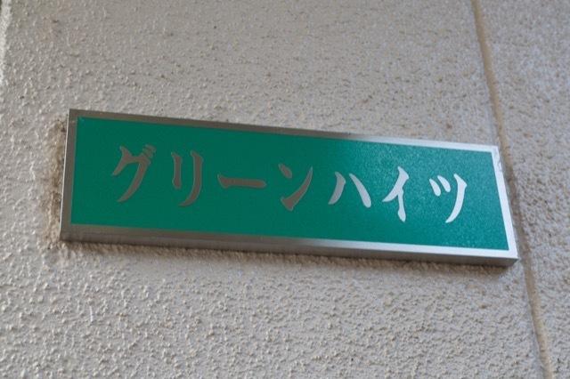 グリーンハイツ(世田谷区)の看板