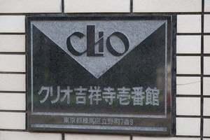 クリオ吉祥寺壱番館の看板