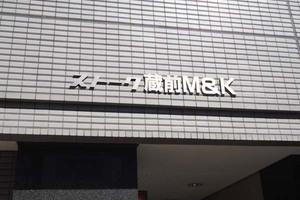 ストーク蔵前M&Kの看板