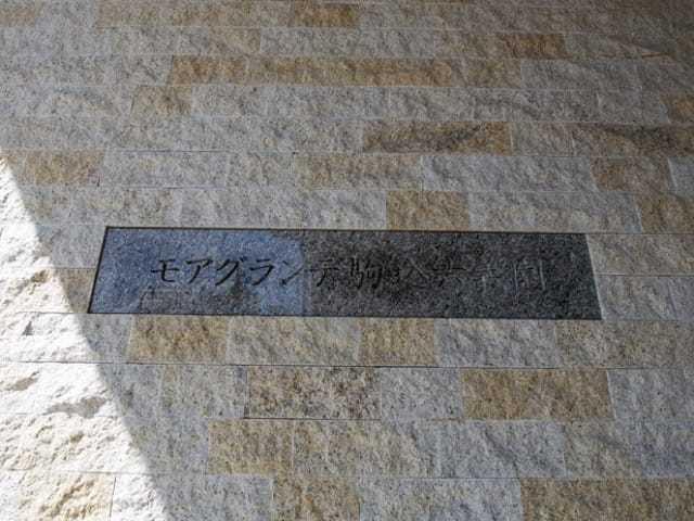 モアグランデ駒込六義園の看板