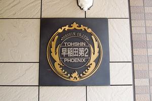 フェニックス早稲田第2の看板