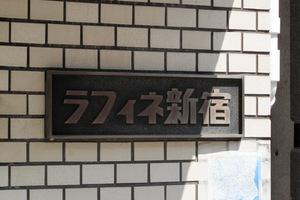 ラフィネ新宿の看板