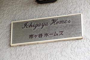 市ヶ谷ホームズの看板