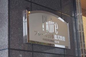 プレール日本橋弐番館の看板