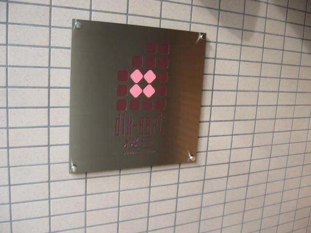 ディセット桜丘の看板