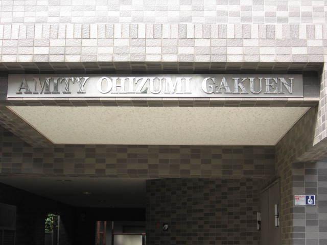 アミティ大泉学園の看板