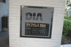 ダイアパレス常盤台の看板