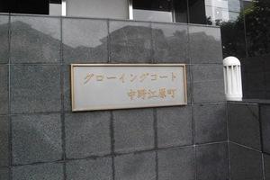 グローイングコート中野江原町の看板