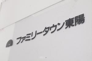 ファミリータウン東陽(A〜N棟)の看板