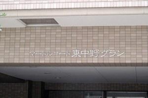 マートルコート東中野グランの看板