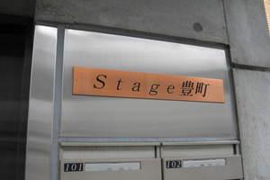 ステージ豊町の看板