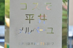 コスモ平井メルベーユの看板