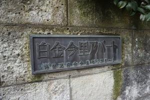 白金今里アパート(1号館・2号館)の看板