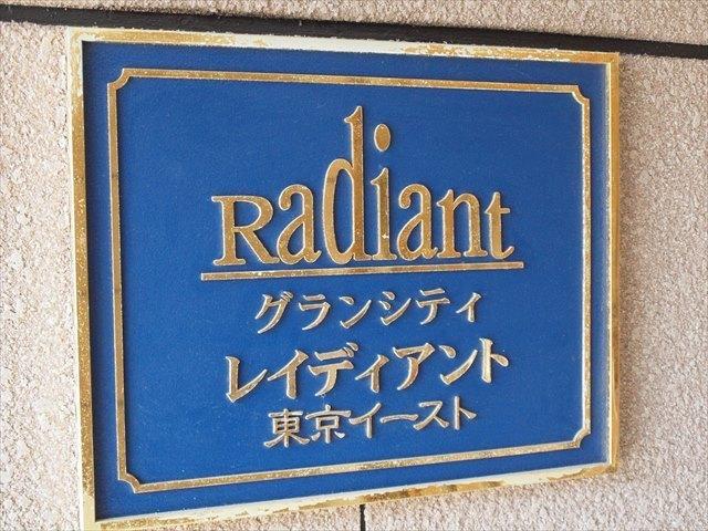 グランシティレイディアント東京イーストの看板