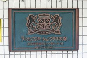 ライオンズステーションプラザ大塚の看板
