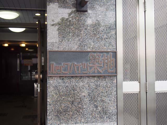ルックハイツ築地の看板