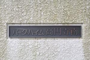 パークハイム高円寺南の看板