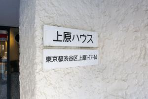 上原ハウスの看板