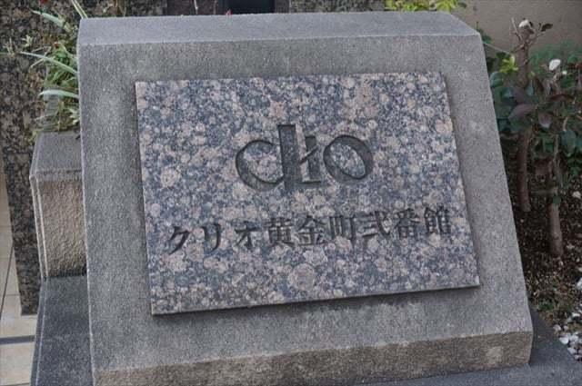 クリオ黄金町弐番館の看板