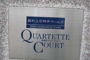 藤和上石神井ホームズ武蔵野カルテットコートの看板