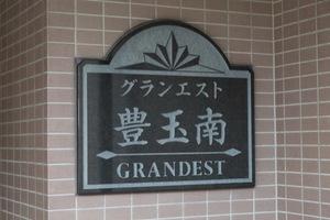 グランエスト豊玉南の看板