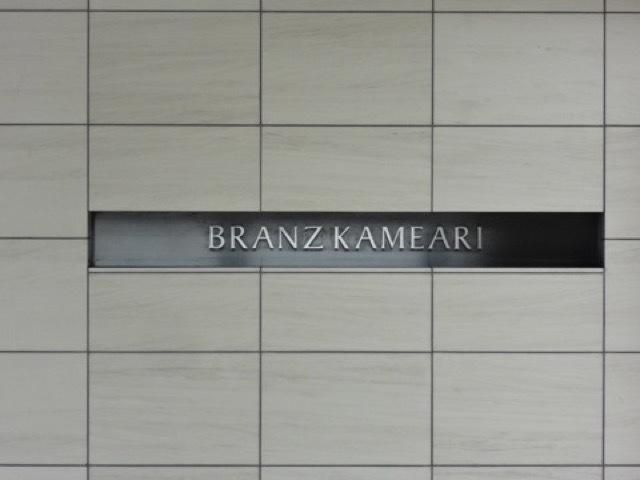 ブランズ亀有の看板