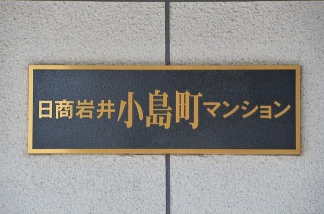 日商岩井小島町マンションの看板