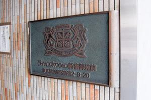 ライオンズマンション新宿御苑前の看板