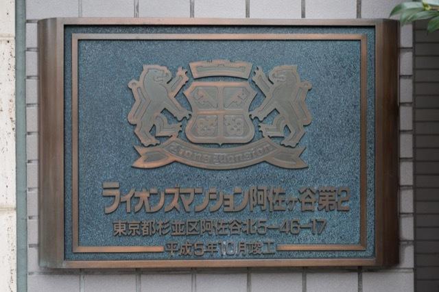 ライオンズマンション阿佐ヶ谷第2の看板