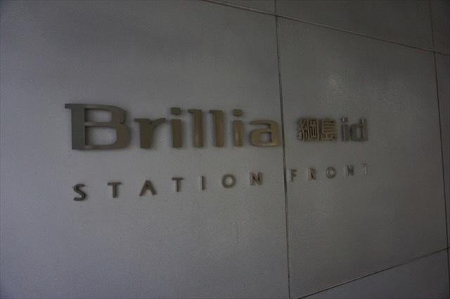 ブリリア綱島アイディーステーションフロントの看板